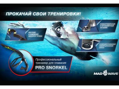 <Тренажер для плавания PRO SNORKEL