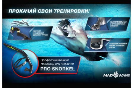 Тренажер для плавания PRO SNORKEL